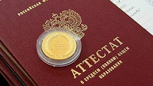 При выдаче золотых медалей предложили учитывать результаты ЕГЭ