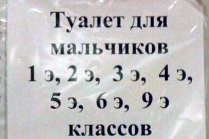 В ростовской школе обнаружили туалет для «элитных» детей