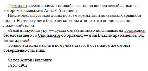 Сочинение 8