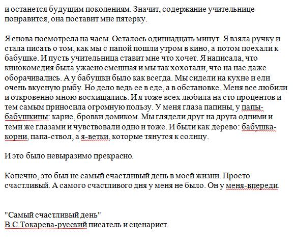 Сочинение 12