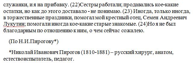 Сочинение 13