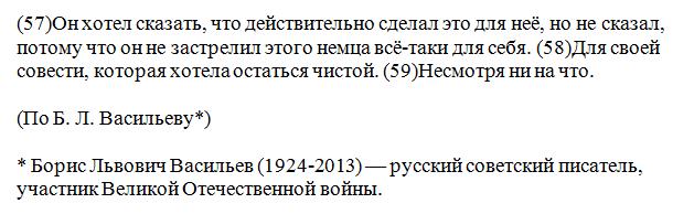 Сочинение 14