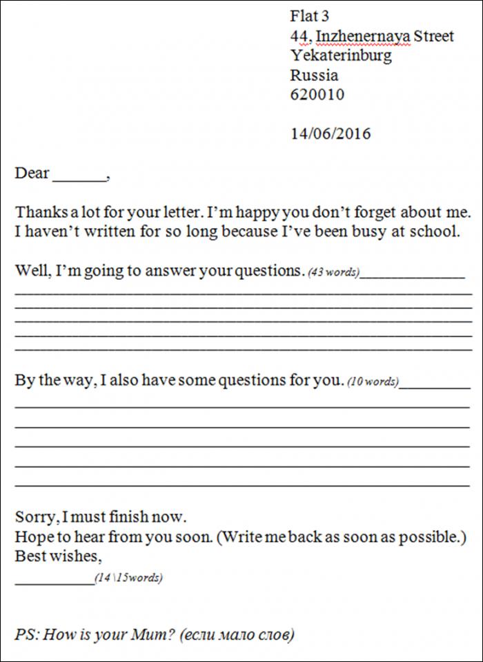 Шаблон письма ЕГЭ для 11 класса