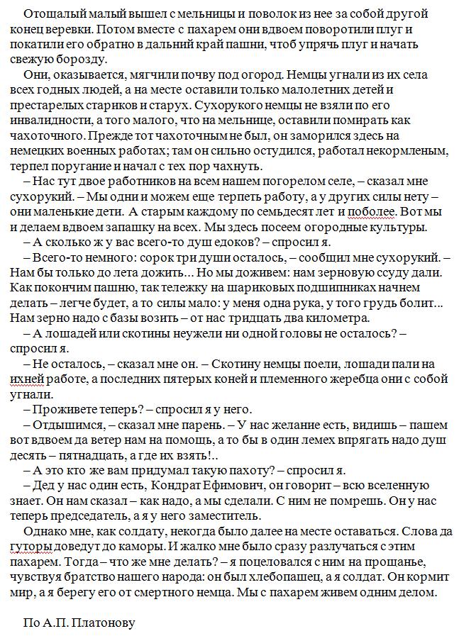Сочинение 24