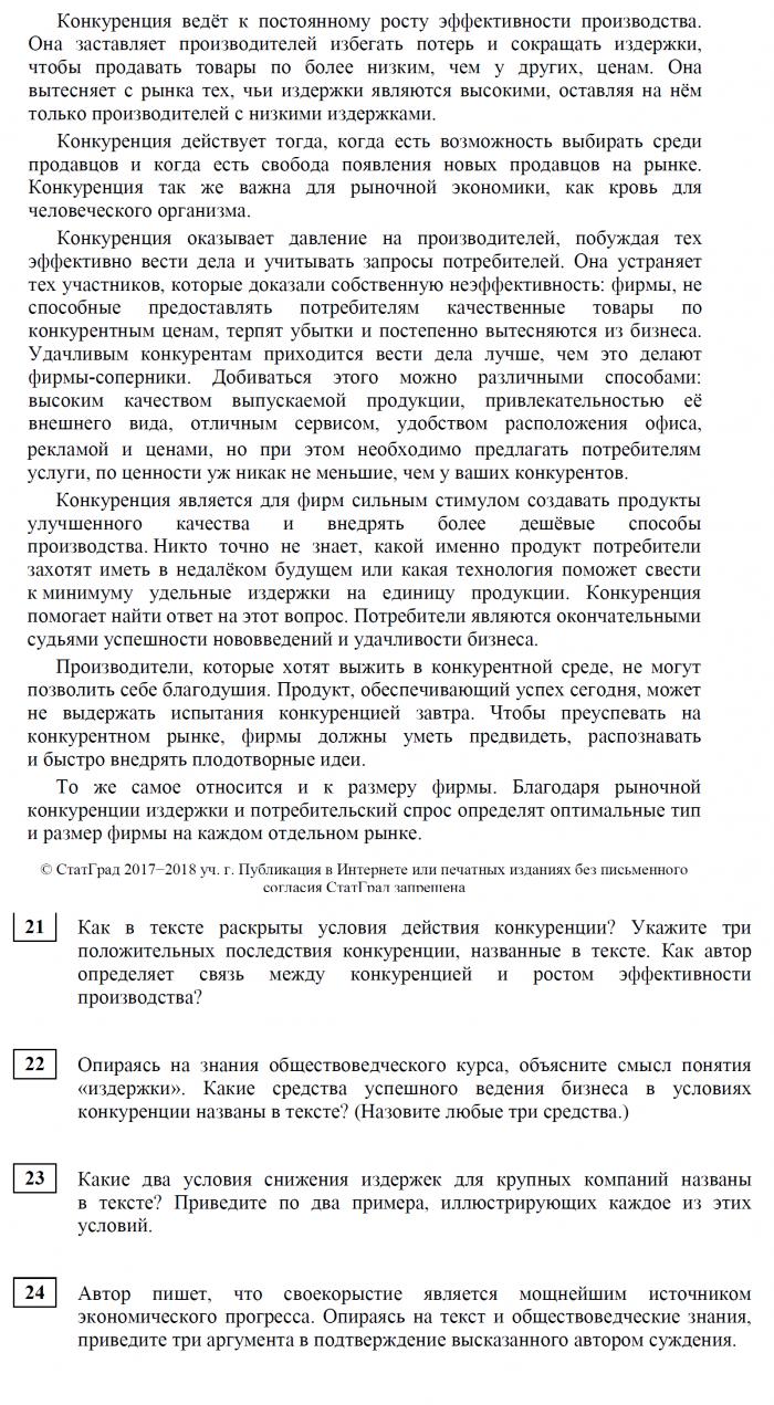 Вариант Статград по обществознанию от 19 марта