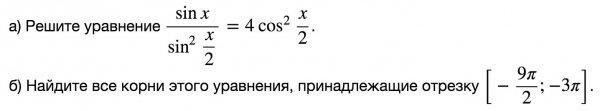 Задача 13 с досрочного ЕГЭ по математике 30 марта