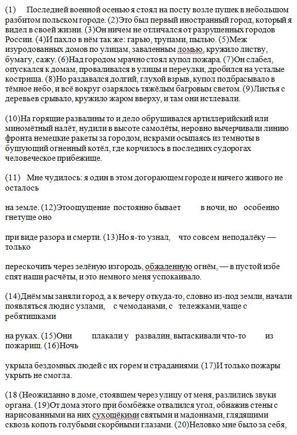 Сочинение 33