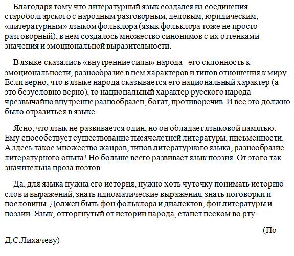 Сочинение 34