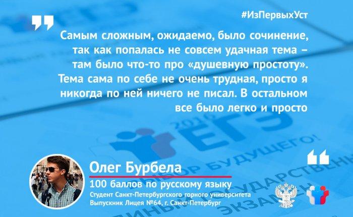 100 баллов по русскому языку