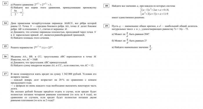 Вариант Статргад по математике. 18 апреля