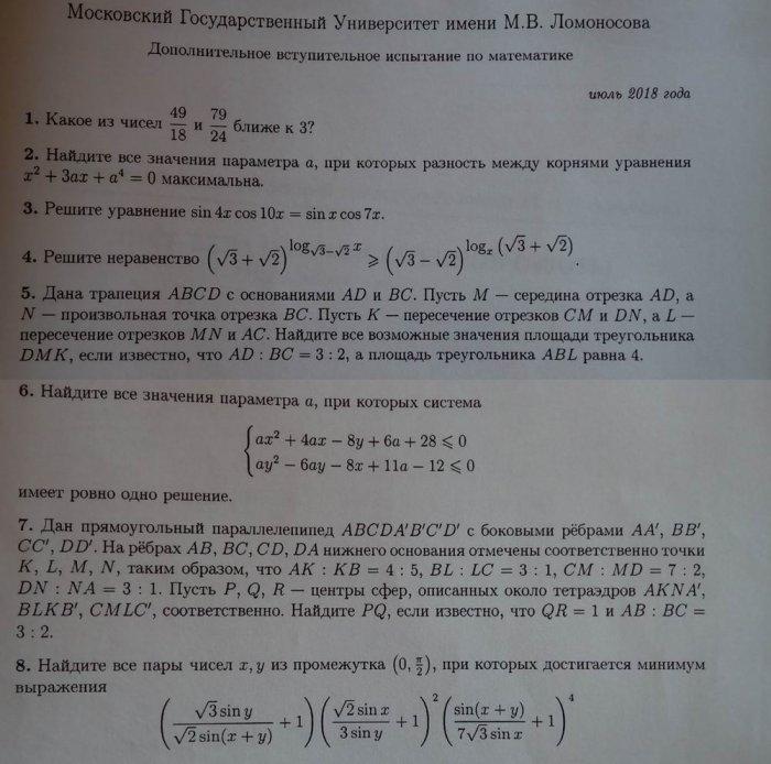 Дополнительные вступительные испытания МГУ по математике