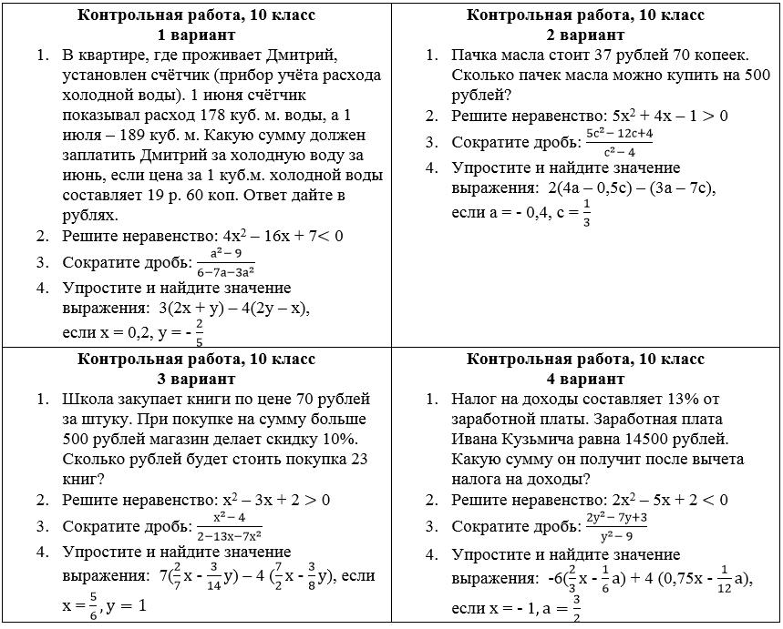 Самостоятельная работа по математике. 10 класс
