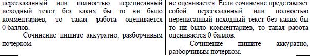 Критерии оценивания сочинения на ЕГЭ 2019