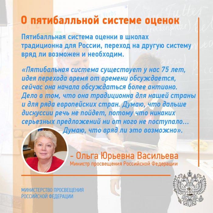 Ответы Ольги Васильевой на актуальные вопросы