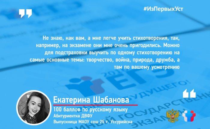 100 баллов на русском