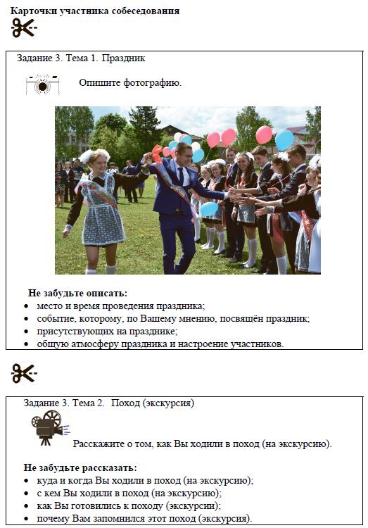 Демоверсия устной части ОГЭ по русскому языку