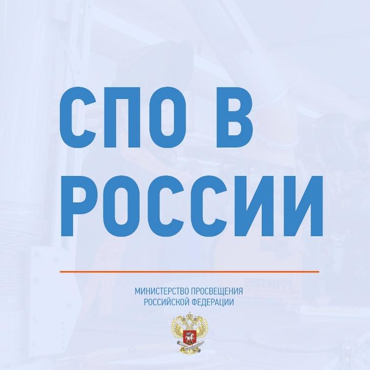 СПО в России