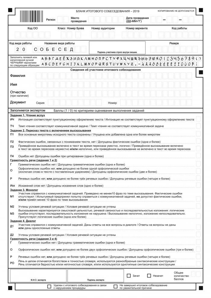 Рекомендации по организации итогового собеседования по русскому языку в 9 классе