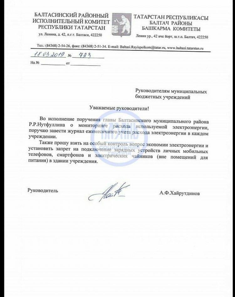 В Татарстане учителям и врачам запретили заряжать телефоны на работе