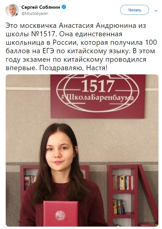 Московская выпускница стала единственной стобалльницей ЕГЭ по китайскому языку в России
