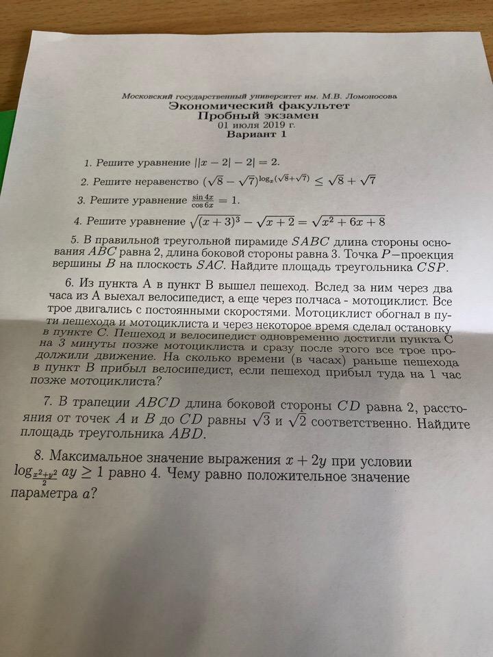 Пробный экзамен в МГУ по математике