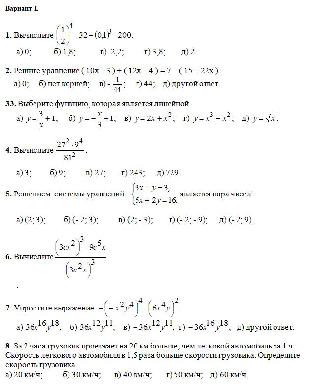 Итоговый тест по алгебре для 7 класса