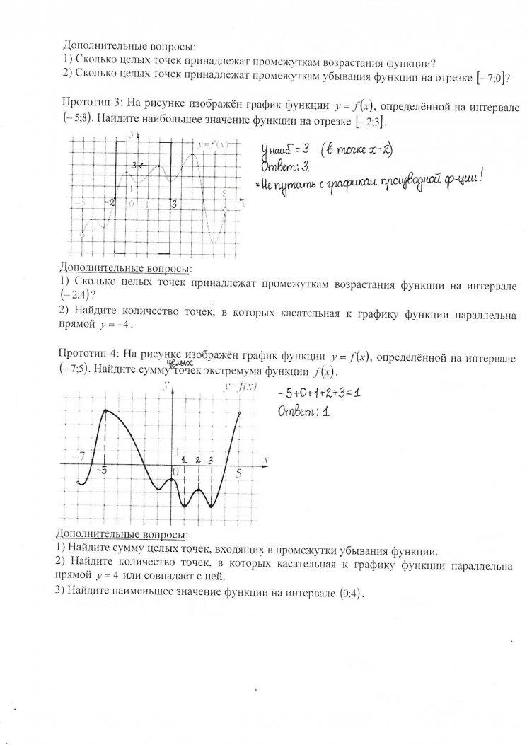 Практика: задание №7 по математике